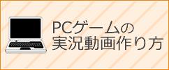PC、オンライン、ブラウザゲームの実況動画の作り方を説明