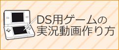 DSゲームの実況動画作り方