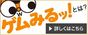 ゲムみるッ!-ゲーム実況動画の巨大まとめサイト-