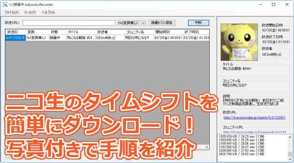 ニコニコ 生放送 録画