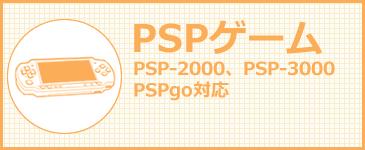 PSPゲームの実況動画作り方
